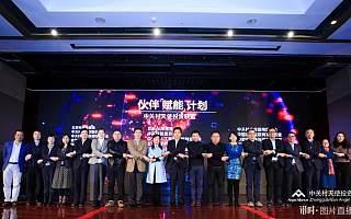 """中国创投行业首个跨界""""伙伴赋能计划""""发布"""