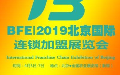 品牌、大奖、权威、智能等——深度探究BFE2019北京加盟展六大升级路径