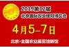 2019第十二届北京国际投资理财金融科技博览会