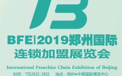 BFE 2019郑州国际连锁加盟展览会(第37届)