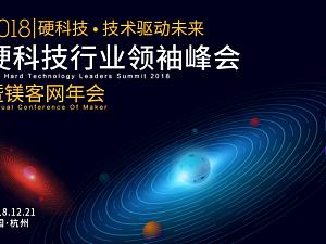 2018硬科技行业领袖峰会暨镁客网年会