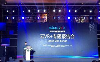 2018 中国信息通信大会 云VR+专题报告会顺利召开