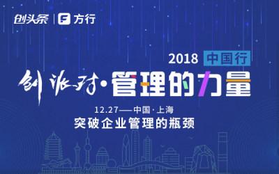 创派对第167期|管理的力量(第三期)上海站