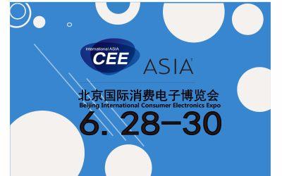 2019中国北京消费电子展览会