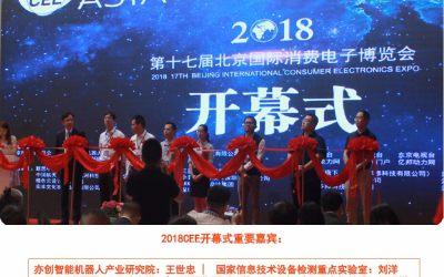 CEE·2019北京消费电子展览会
