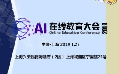 AI 在线教育大会2019.1.22上海