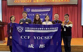 CCF YOCSEF 成都2019-2020年度换届选举大会成功举行