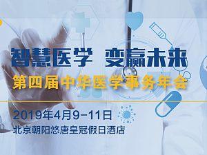 2019第四届中华医学事务年会(CMAC)