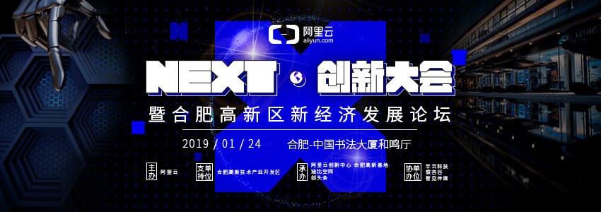 """NEXT创新大会""合肥重磅开年,聚齐了阿里高管、张泉灵、陈玮等产业投资大咖"