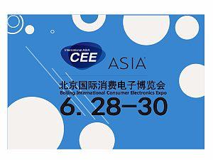 2019亚洲消费电子展览会