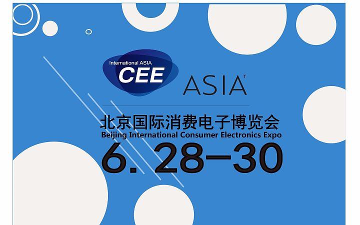 2019亞洲消費電子展覽會