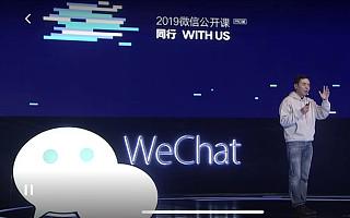 2019微信公开课张小龙4小时演讲全文实录