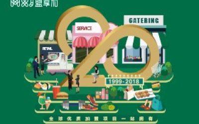 2019年盟享加中国特许加盟展武汉站