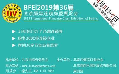BFE第36届北京连锁加盟展览会