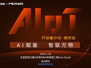 AI赋能,智联万物——开发者沙龙·南京站
