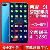 华为推出荣耀系嗨传智能营销手机 发力网络社群营销