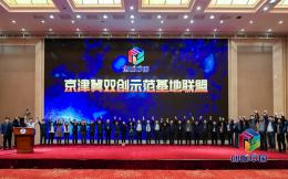 京津冀双创示范基地联盟正式成立