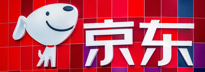 刘强东缺席的年会 徐雷将把京东商城带到哪里?