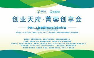 创业天府·菁蓉创享会 中美人工智能领域专家齐聚蓉城
