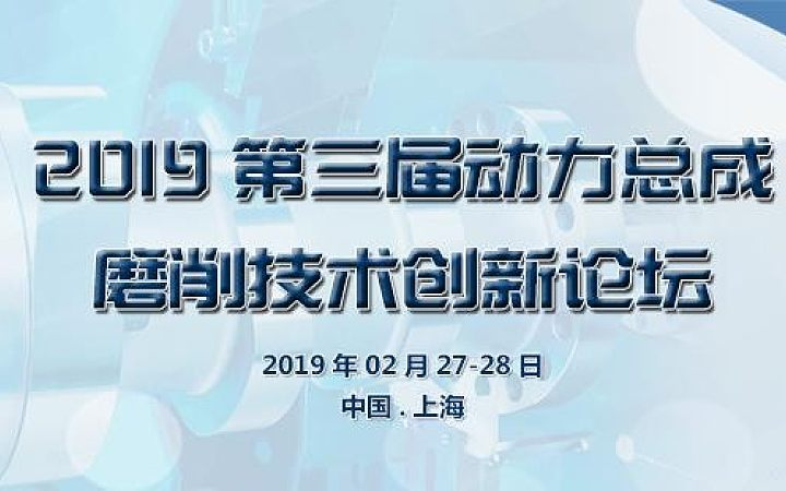 ATC 2019第三届动力总成磨削技术论坛
