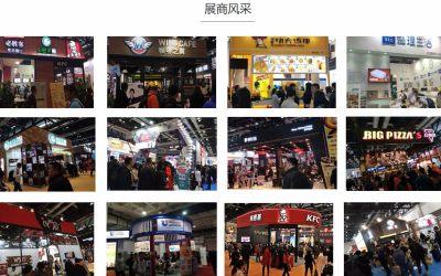2019北京第36届国际连锁加盟展览会(开年首展)