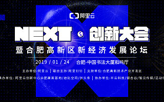 NEXT·创新大会暨合肥高新区新经济发展论坛