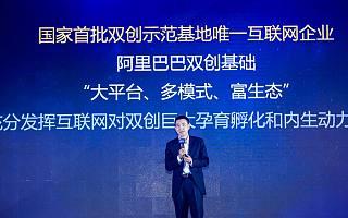 阿里云创业孵化事业部总经理李中雨:经阿里巴巴孵化一年,企业成长6-7倍