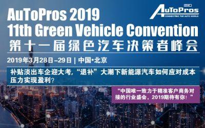 AuToPros2019第十一届绿色汽车决策者峰会