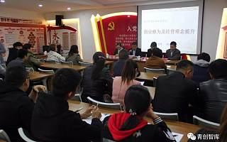 银川市创业服务进园区活动走进宁夏创业谷创客空间