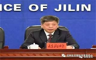 吉林省两会召开第二场新闻发布会 赵海峰副主任解读扩大开放100项政策措施