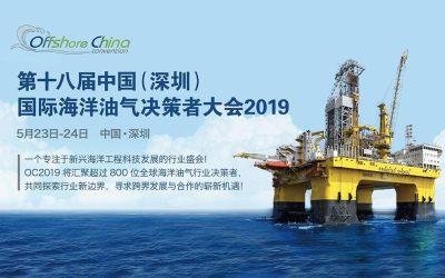 第十八届中国(深圳)国际海洋油气决策者大会2019