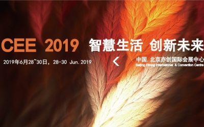2019北京国际智慧城市展