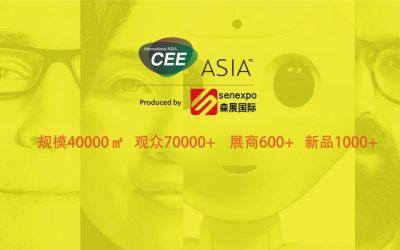2019北京国际云计算及物联网展
