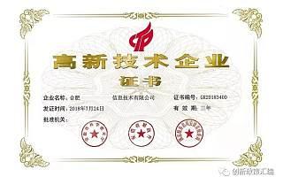 刚刚,肥东县2018年自主创新政策兑现通知发布!
