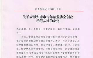 安康市青年创业协会创业示范基地展示—陕西安康锦旗集团实业有限公司