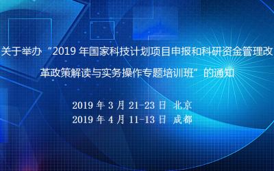 """关于举办""""2019年国家科技计划项目申报和科研资金管理改革政策解读与实务操作专题培训班""""的通知"""