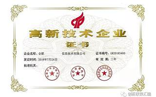 无发明专利奖补政策减半,安庆市2019年推进科技创新若干政策征求意见函发布!