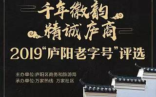 重奖10万,首届庐阳老字号评选开始!