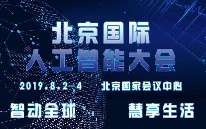 北京國際人工智能大會