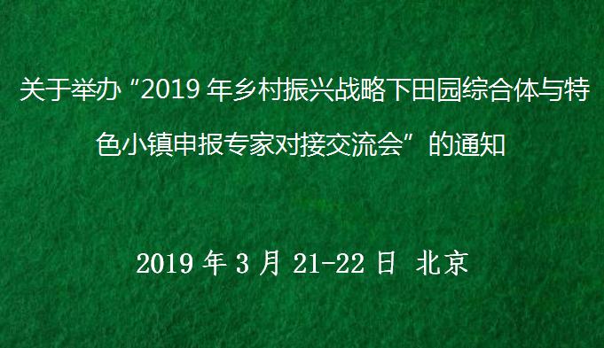 """关于举办""""2019年乡村振兴战略下田园综合体与特色小镇申报专家对接交流会""""的通知"""