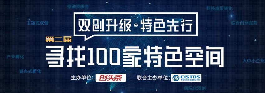 第二届寻找100家特色空间【双创升级 特色先行】