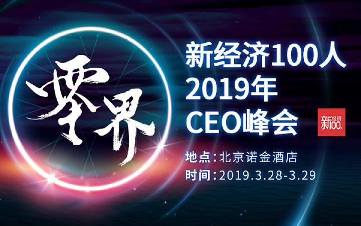 零界·新经济100人2019年CEO峰会
