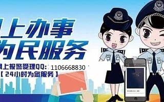网上兼职被骗怎么报警/网警110报警咨询中心