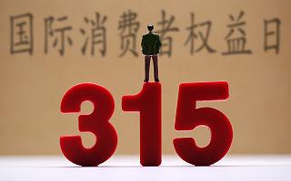 7年315晚会重灾区:个人信息安全上黑榜,食品企业超55家