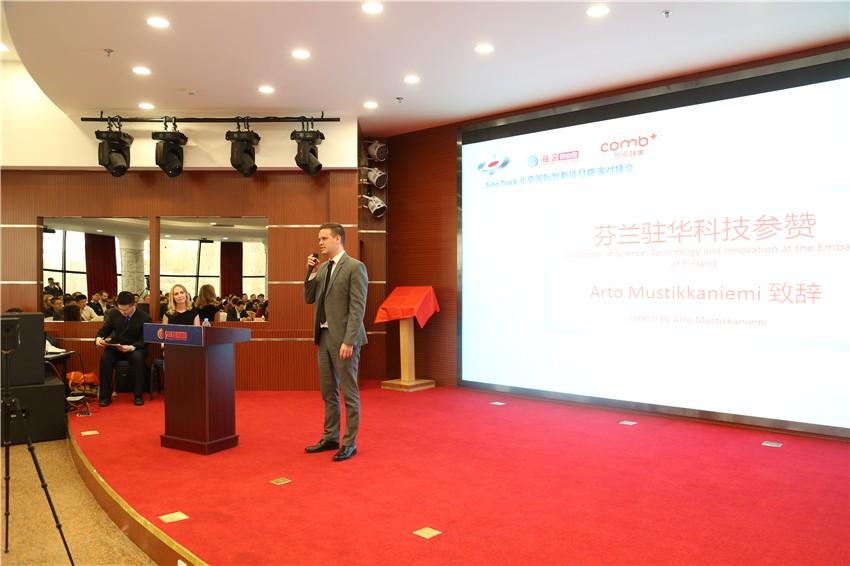 20190313海淀创业园成功主办Sino Track北京国际创新项目路演对接会4.JPG