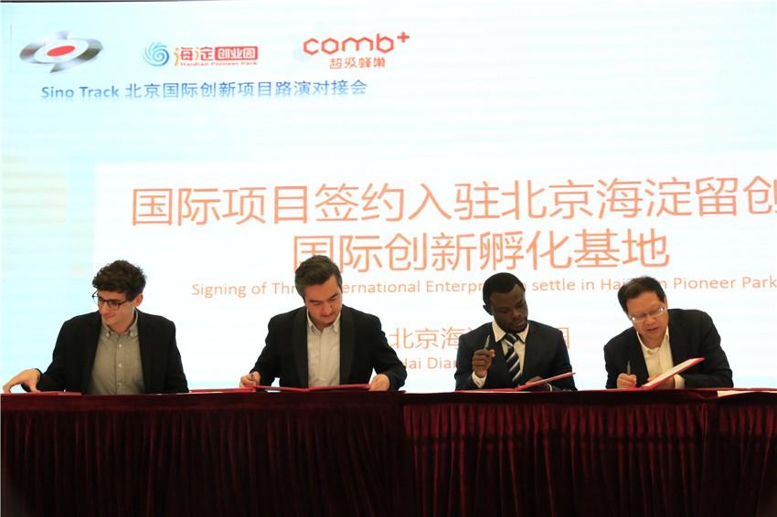 20190313海淀创业园成功主办Sino Track北京国际创新项目路演对接会6.JPG