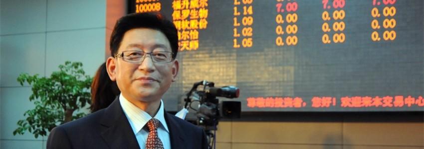 """上股交党委书记张云峰:科创板绝非""""宽进严出"""",上市程序比主板还严"""