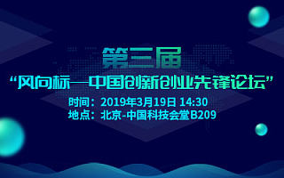 """第三届""""风向标——中国创新创业先锋论坛"""""""