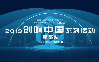 """2019年""""创响中国""""系列活动"""