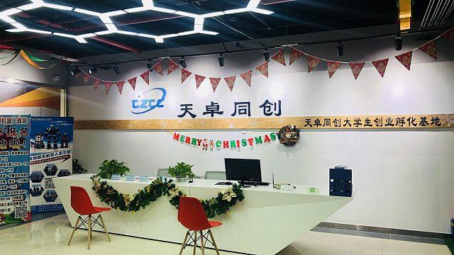 天卓同创大学生创业孵化基地